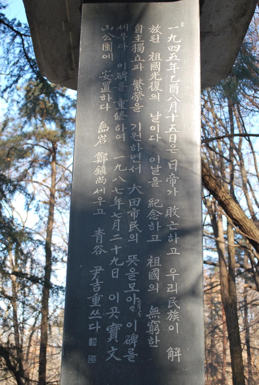 을유해방기념비3