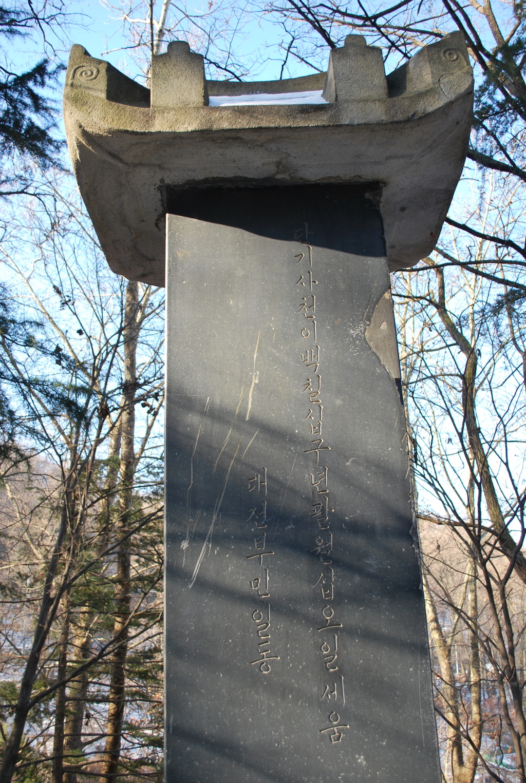 을유해방기념비4